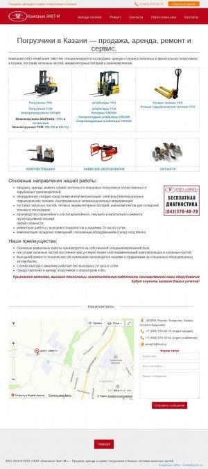 Предпросмотр для emet-kazan.ru — Эмет