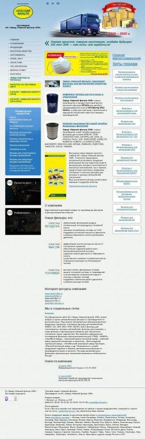 Предпросмотр для www.engelsfilter.ru — Энгельсский завод фильтров, представительство