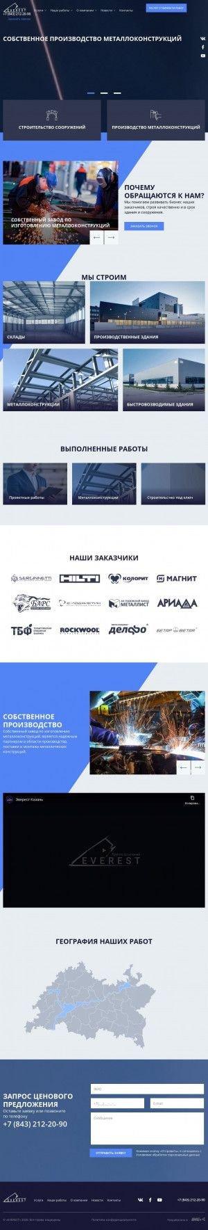 Предпросмотр для everest-kzn.ru — Эверест