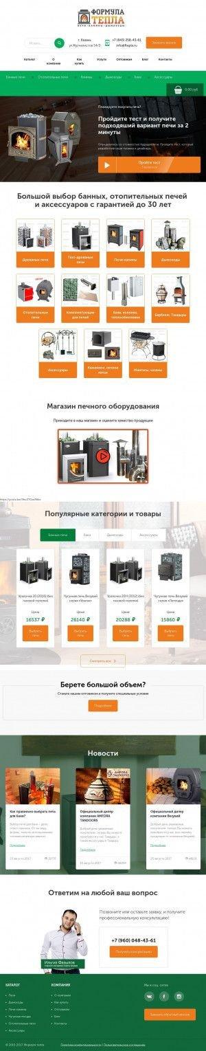 Предпросмотр для f-tepla.ru — Формула тепла
