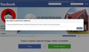 Предпросмотр для facebook.com — Красная площадь