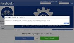Предпросмотр для www.facebook.com — Коррус-Тех, Инк