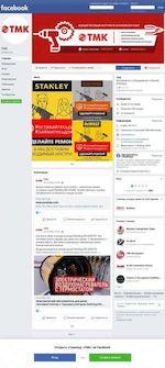 Предпросмотр для www.facebook.com — ТМК Инструмент