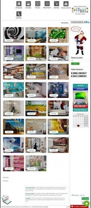Предпросмотр для fotooboi.3niti.ru — ГК 3Нити.ру