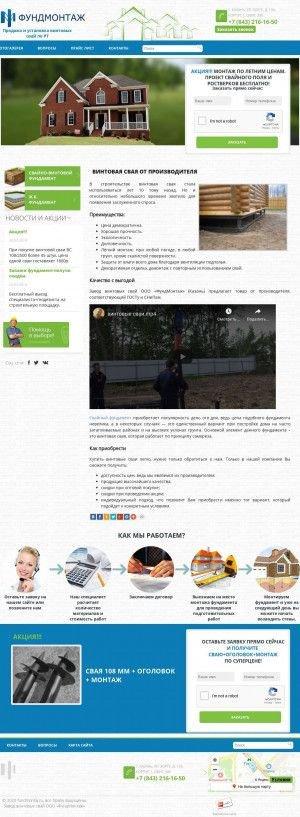 Предпросмотр для fundmontaj.ru — Строительная компания ФундМонтаж