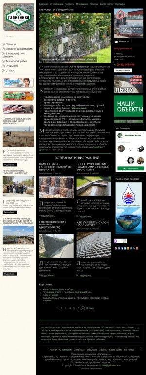 Предпросмотр для gabionica.ru — Габионика