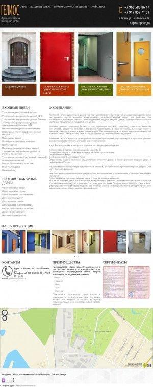 Предпросмотр для gelios-kzn.ru — Гелиос