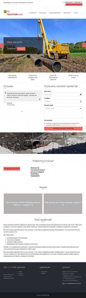 Предпросмотр для geostroysnab.ru — ГеоСтройСнаб