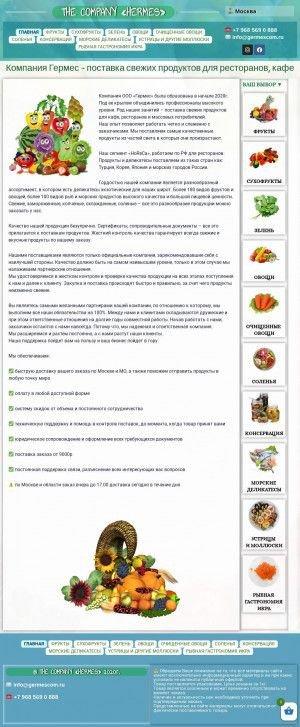 Предпросмотр для www.germescom.ru — Гермес Трейд Групп