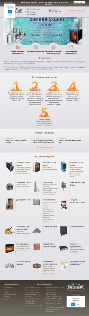 Предпросмотр для glavpechtorg.ru — ГлавПечьТорг