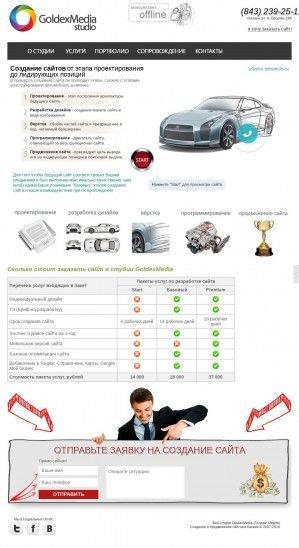 Предпросмотр для www.goldexmedia.ru — Web-студия Голдэкс Медиа