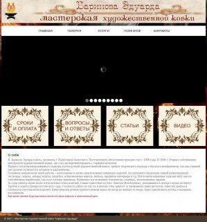 Предпросмотр для goldpodkova.ru — Капитал групп