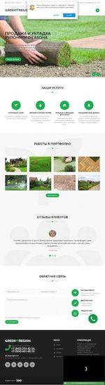 Предпросмотр для green-region.ru — Зеленый регион