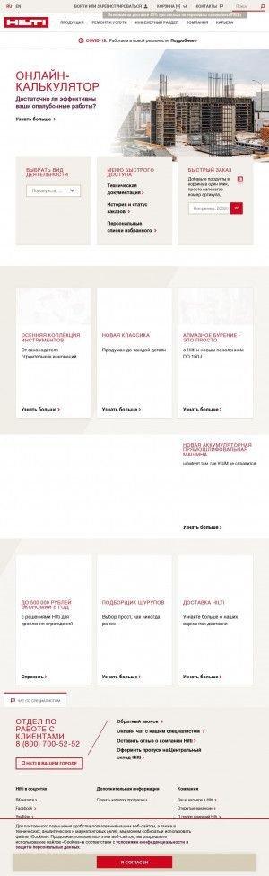 Предпросмотр для www.hilti.ru — Hilti