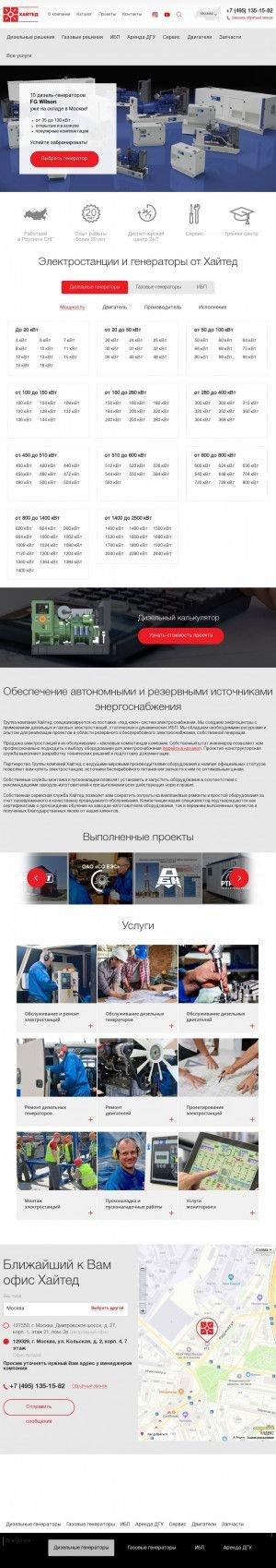Предпросмотр для www.hited.ru — Хайтед