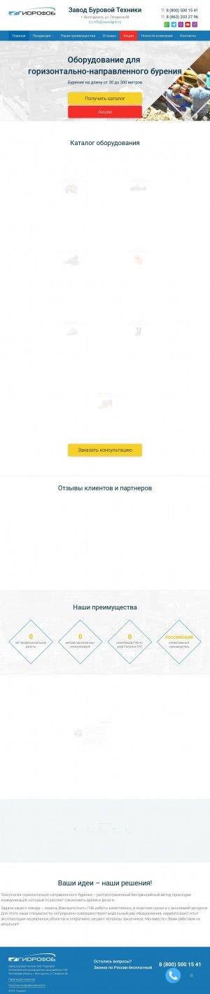 Предпросмотр для hydrophobe.ru — Завод буровой техники НПК Гидрофоб Ремсвязьмонтаж