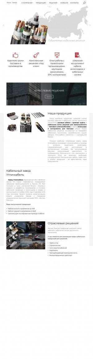Предпросмотр для impx.ru — Эмпекс Электро