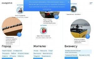 Предпросмотр для innopolis.ru — Иннополис Сити