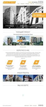 Предпросмотр для www.intergenproekt.ru — Интергенпроект