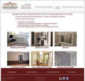 Предпросмотр для interno-kazan.ru — Студия Интерно