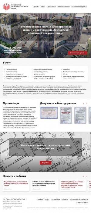 Предпросмотр для ipcproekt.ru — Инженерно-производственный центр