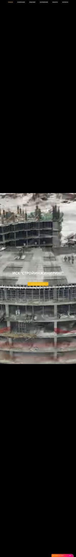 Предпросмотр для www.isksi.ru — СтройИнжиниринг