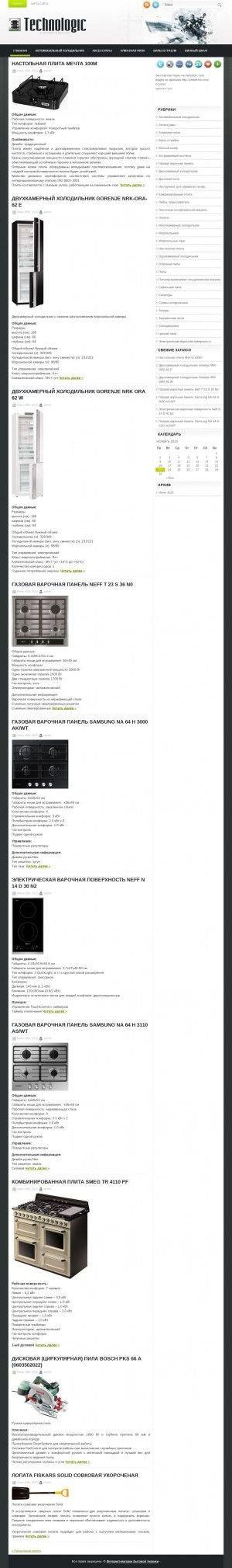 Предпросмотр для www.isolain.ru — Изолайн