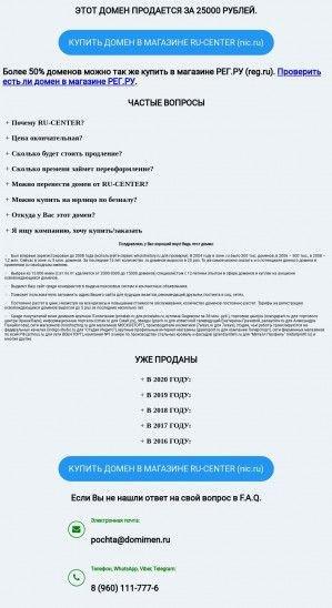 Предпросмотр для jbi24.ru — ГрандМонолит