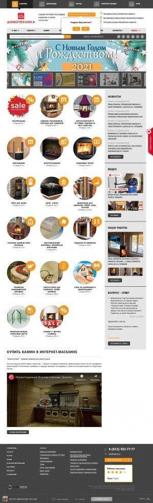 Предпросмотр для www.kamin.ru — Домотехника