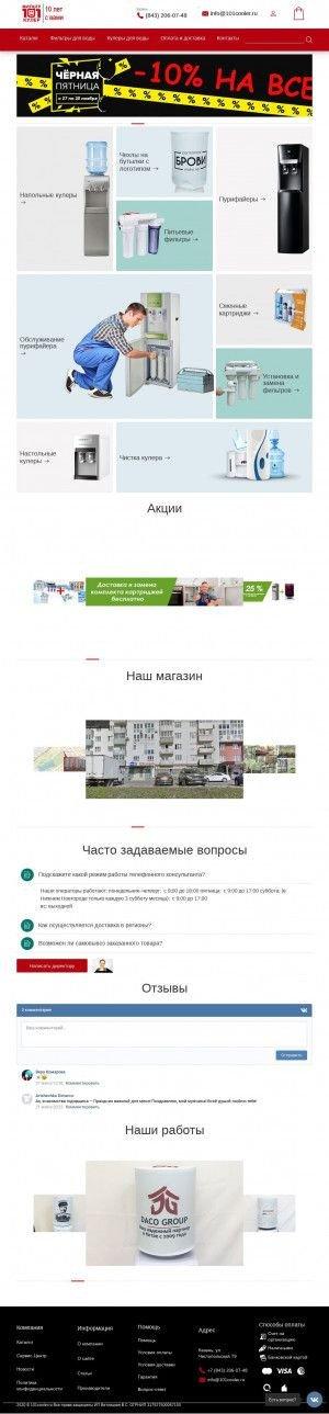 Предпросмотр для kazan.101cooler.ru — 101 Кулер