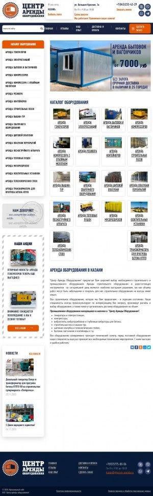 Предпросмотр для kazan.gkprom-arenda.ru — ГК Промоборудование