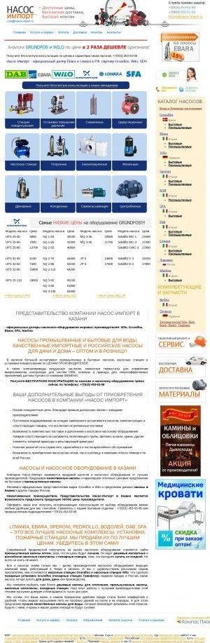 Предпросмотр для kazan.nasos-import.ru — Насос-импорт Представительство в Казани