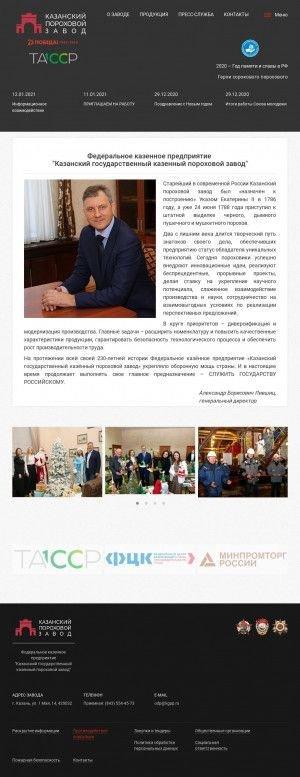 Предпросмотр для www.kazanpowder.ru — Производственное предприятие Казанский государственный казенный пороховой завод