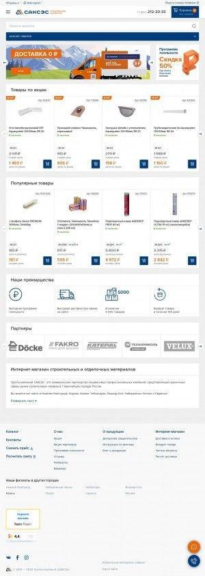 Предпросмотр для kazan.s-stroy.ru — Саксэс