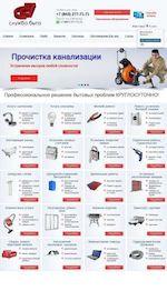 Предпросмотр для kazansb.ru — Служба быта
