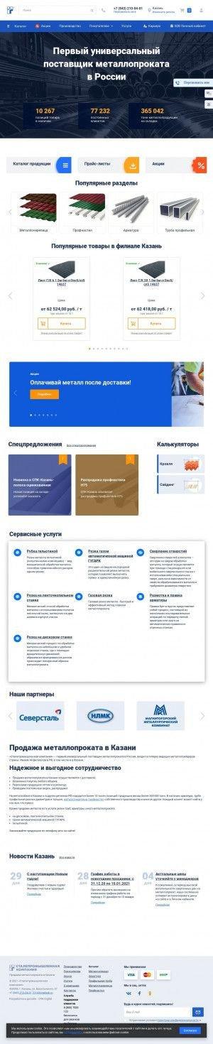 Предпросмотр для kazan.spk.ru — Сталепромышленная компания