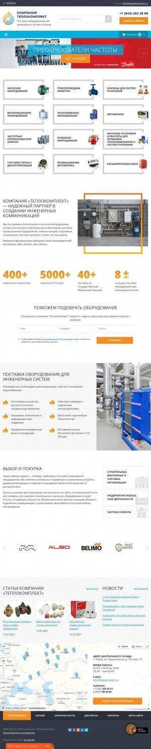 Предпросмотр для kazan.teplokomplect.ru — Компания ТеплоКомплект Казань