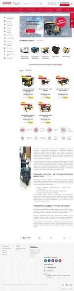 Предпросмотр для kazan.tk-kipor.ru — Kipor