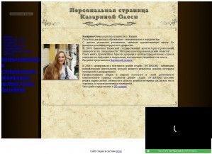 Предпросмотр для kazarina-o.narod.ru — Креатив студия интериорс