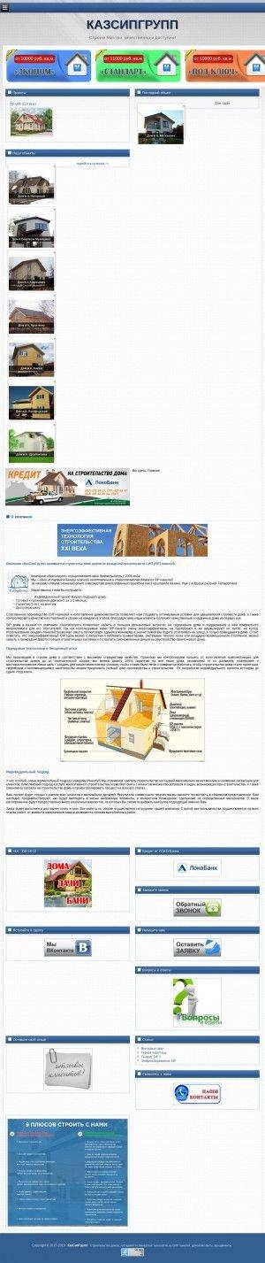 Предпросмотр для kazsipgroup.ru — Казсипгрупп