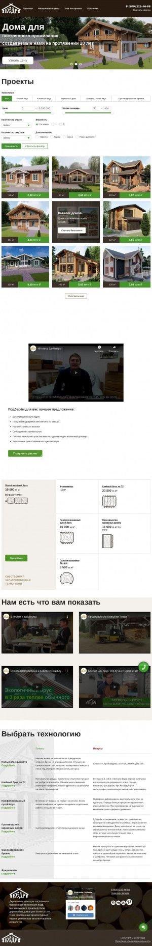 Предпросмотр для kedrdoma.ru — Кедр