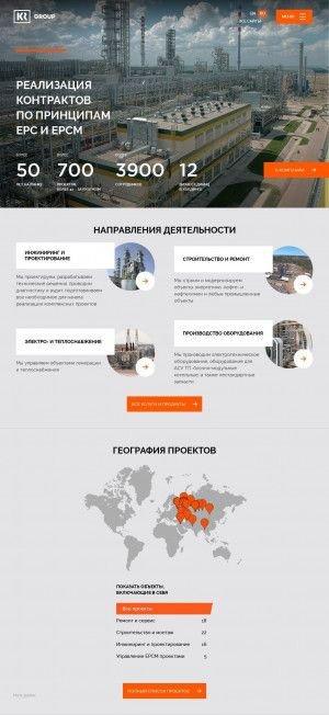 Предпросмотр для www.ker-holding.ru — Управляющая компания Комплексное ЭнергоРазвитие-Холдинг