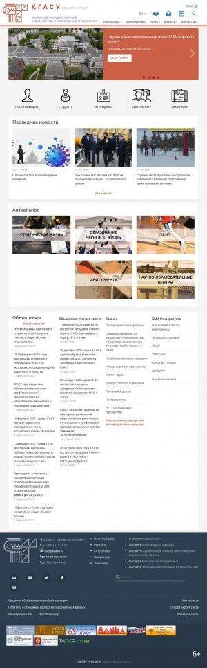 Предпросмотр для www.kgasu.ru — Архитектурно-строительный университет