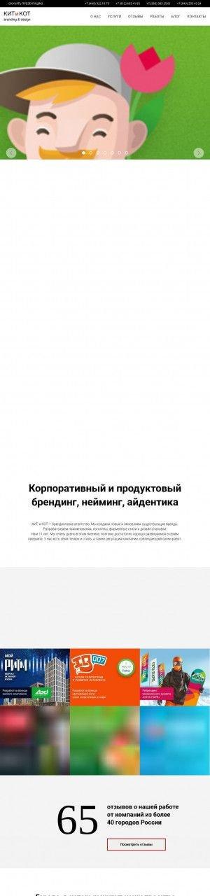Предпросмотр для kitkot.ru — Кит и Кот