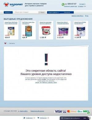 Предпросмотр для kolorit-rt.ru — Колорит
