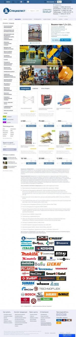Предпросмотр для www.komspec.ru — Специалист