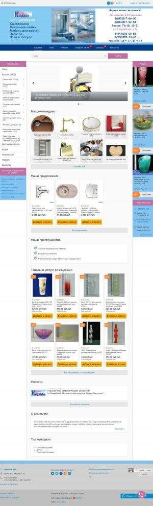 Предпросмотр для korall.blizko.ru — Коралл
