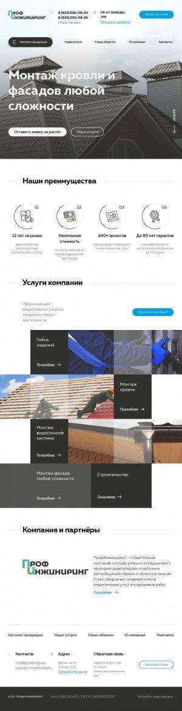 Предпросмотр для krovlyafasady.ru — ТПК КомплектСтрой Мастер