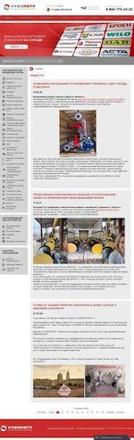 Предпросмотр для www.kubometr-samara.ru — Кубометр