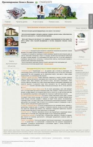 Предпросмотр для kznproekt.ru — Проекты домов